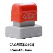 만년스탬프 CA32103[CA스탬프/중국]