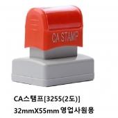 영업용명판 CA3255(2도)[CA스탬프/중국]