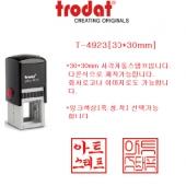 (trodat)T-4923[오스트리아/트로다트]